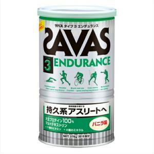 持久系アスリートへ タイプ3 エンデュランス バニラ味 1缶(378g入) SAVAS-ザバス プロテイン/サプリメント SALE/セール|sportskym