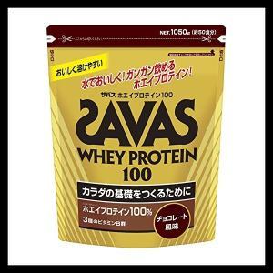 美味しく飲めるプロテイン ホエイプロテイン100 チョコレート味 1袋(1050g入) SAVAS-ザバス プロテイン/サプリメント SALE/セール|sportskym