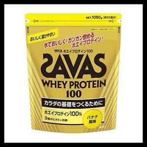 美味しく飲めるプロテイン ホエイプロテイン100 バナナ味 1袋(1050g入) SAVAS-ザバス プロテイン/サプリメント SALE/セール|sportskym