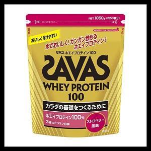 美味しく飲めるプロテイン ホエイプロテイン100 ストロベリー味 1袋(1050g入) SAVAS-ザバス プロテイン/サプリメント SALE/セール|sportskym