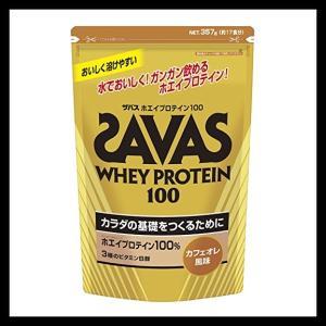 美味しく飲めるプロテイン ホエイプロテイン100 カフェオレ味 1袋(357g入) SAVAS-ザバス プロテイン/サプリメント SALE/セール|sportskym