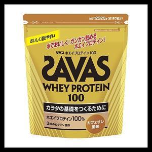 美味しく飲めるプロテイン ホエイプロテイン100 カフェオレ味 1袋(2520g入) SAVAS-ザバス プロテイン/サプリメント SALE/セール|sportskym