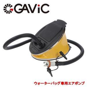 GAVIC-ガビック ウォーターバッグ専用エアポンプ スポーツグッズ/体幹トレーニングッズ|sportskym