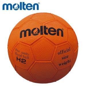 molten-モルテン ゴムハンドボール 2号球 屋外グラウンド用 ハンドボール用品|sportskym