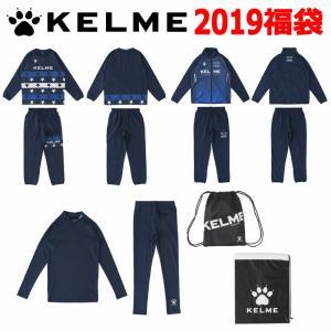 即発送 KELME - ケルメ 2019福袋 Bセット KELME-ケレメ フットサルウェア/サッカーウェア SALE/セール sportskym