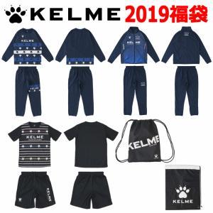 即発送 ジュニア KELME - ケルメ 2019福袋 KELME-ケレメ フットサルウェア/サッカーウェア SALE/セール sportskym