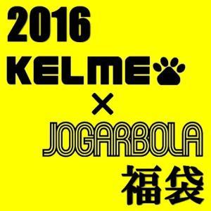 即発送 KELME-ケルメ×JOGARBOLA-ジョガボーラ フットサルウェアハッピーパック/福袋 超豪華5点入り KELME-ケレメ フットサルウェア/サッカーウェア SALE
