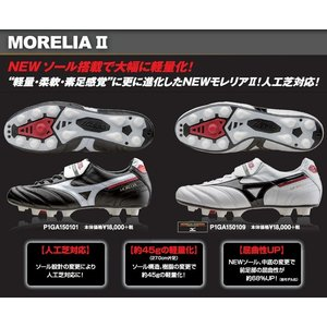 超軽量仕様モデル モレリア 2 2015モデル ブラック×ホワイト MIZUNO-ミズノ サッカースパイク/サッカーシューズ 送料無料|sportskym|05