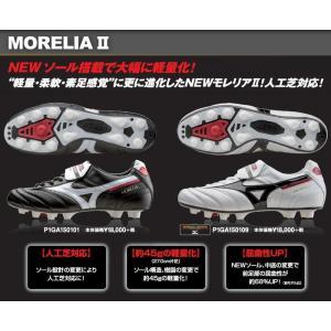 超軽量仕様モデル モレリア 2 2015モデル ホワイト×ブラック モレステ限定モデル MIZUNO-ミズノ サッカースパイク/サッカーシューズ 送料無料|sportskym|05