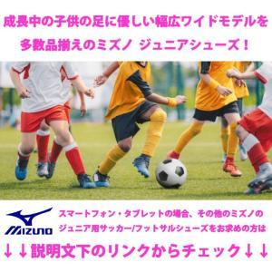 ジュニア レビュラ 2 V3 Jr. MIZUNO ミズノ サッカースパイク P1GB187562|sportskym|04