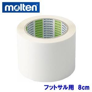 フットサル用 ポリラインテープ 1巻 8cm×50m 直線用 molten-モルテン ラインテープ/フットサル用品|sportskym