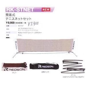 1bd458b4b46a51 REDSON-レッドソン ソフトテニス 練習用 ポータブルネット/簡易式ネット テニス/TENNIS/キッズ