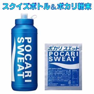 数量限定 ポカリスエット スクイズボトル(1000ml) ポカリパウダー1袋付 POCARI SWEAT-ポカリスエット サッカーグッズ/アクセサリー SALE/セール|sportskym