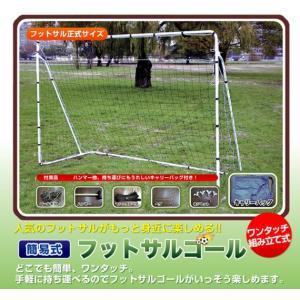 簡単ワンタッチ組み立て式 フットサルゴール 1台 サッカー用品/ゴール|sportskym