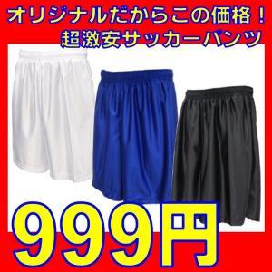 超激安999円 ジュニア&大人用 プラクティスパンツ/ゲームパンツ サッカーウェア/フットサルウェア|sportskym