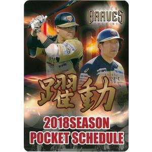 栃木ゴールデンブレーブス 2018ポケットスケジュール sportsmemoriallab