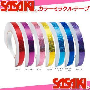 即納可能 SASAKI ササキ カラーミラクルテープ(ホログラム加工) HT3 新体操 ササキスポーツ