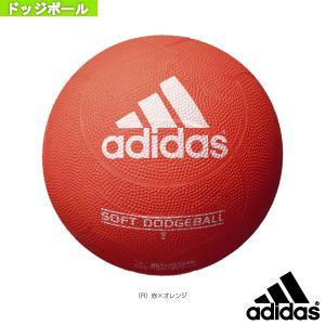 アディダス ドッジボールボール  ソフトドッジボール/2号球(AD210)|sportsplaza
