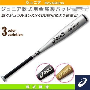 アシックス 軟式野球バット  LIGHTEZZA/ライテッザ/ジュニア軟式用金属製バット(BB810...