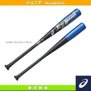 [アシックス 軟式野球バット]EZ SWINGER PRO M/イージースウィンガー プロ M/大谷選手モデル/ジュニア軟式用FRP製バット(BB8522)