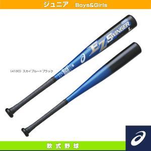 [アシックス 軟式野球バット]EZ SWINGER PRO L/イージースウィンガー プロ L/大谷選手モデル/ジュニア軟式用FRP製バット(BB8523)