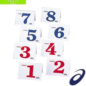 アシックス グラウンドゴルフアクセサリ・小物  スタート表示板セット(GGG099)|sportsplaza