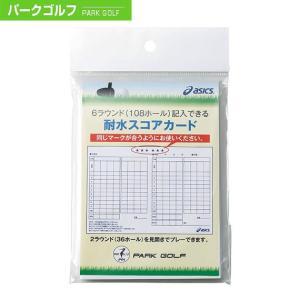 アシックス パークゴルフアクセサリ・小物  耐水スコアカード/4枚セット(GGP623)|sportsplaza