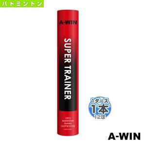 A-WIN(アーウィン) バドミントンシャトル  A-WIN SUPER TRAINER/スーパートレーナー/練習球(9150)|sportsplaza