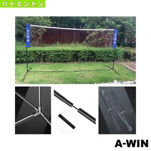 A-WIN(アーウィン) バドミントンコート用品  ポータブルバドミントンネット/3M(AW-PTNET) sportsplaza