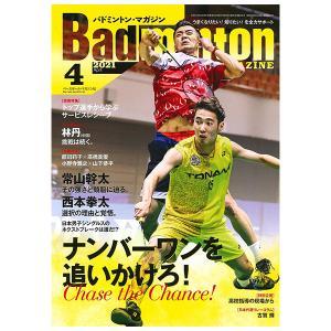 ベースボールマガジン バドミントン書籍・DVD  バドミントンマガジン 2021年4月号(BBM0352104) sportsplaza