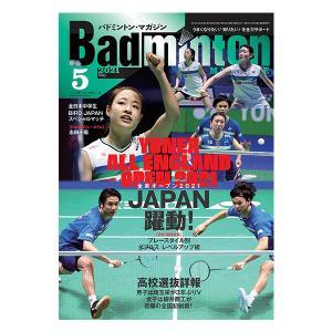 ベースボールマガジン バドミントン書籍・DVD  バドミントンマガジン 2021年5月号(BBM0352105) sportsplaza