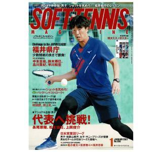 ベースボールマガジン ソフトテニス書籍・DVD  ソフトテニスマガジン 2021年1月号(BBM0592101)|sportsplaza