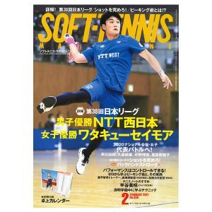 ベースボールマガジン ソフトテニス書籍・DVD  ソフトテニスマガジン 2021年2月号(BBM0592102)|sportsplaza