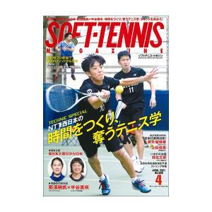 ベースボールマガジン ソフトテニス書籍・DVD  ソフトテニスマガジン 2021年4月号(BBM0592104)|sportsplaza