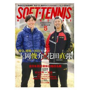 ベースボールマガジン ソフトテニス書籍・DVD  ソフトテニスマガジン 2021年5月号(BBM0592105)|sportsplaza