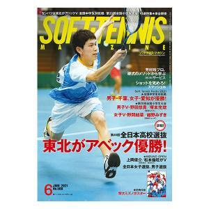 ベースボールマガジン ソフトテニス書籍・DVD  ソフトテニスマガジン 2021年6月号(BBM0592106)|sportsplaza