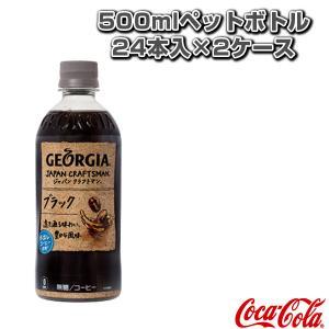 【送料込み価格】ジョージア ジャパンクラフトマン ブラック 500mlペットボトル/24本入×2ケース(49949)
