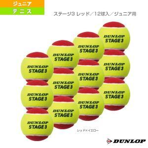 ダンロップ テニスジュニアグッズ  ステージ3 レッド/12球入/ジュニア用(STG3RDC12DOZ)ボール