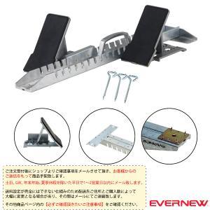 エバニュー 陸上設備・備品  [送料別途]平行連結式スタブロ EX-2/日本陸上競技連盟検定品/全天候・シンダー(土)兼用(EGA024)|sportsplaza