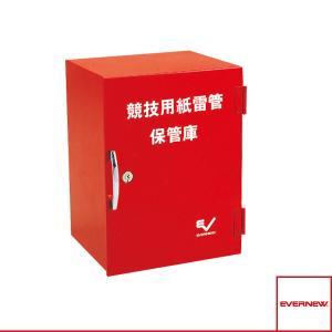 エバニュー 陸上設備・備品  紙雷管保管庫(EGA221)|sportsplaza