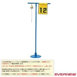 エバニュー 陸上設備・備品 [送料別途]周回表示器 鐘付(EGA362)|sportsplaza