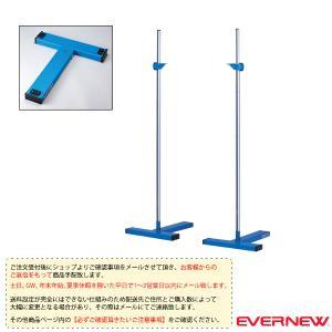 エバニュー 陸上設備・備品 [送料別途]走高跳スタンド T160-2(EGB155)|sportsplaza