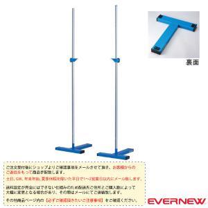 エバニュー 陸上設備・備品 [送料別途]走高跳スタンド T210-2(EGB156)|sportsplaza