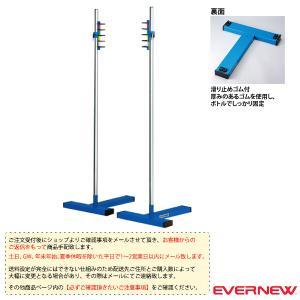 エバニュー 陸上設備・備品  [送料別途]走高跳スタンド T160ED(EGB157)|sportsplaza
