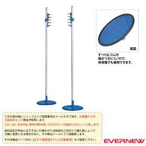 エバニュー 陸上設備・備品 [送料別途]走高跳スタンド 160ED(EGB159)|sportsplaza