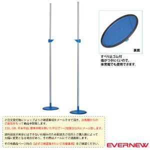エバニュー 陸上設備・備品  [送料別途]走高跳スタンド 210SP-2検定/日本陸上競技連盟検定品(EGB166)|sportsplaza
