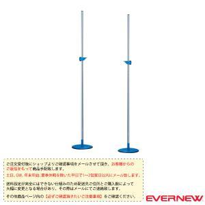 エバニュー 陸上設備・備品  [送料別途]走高跳スタンド 210SP-2(EGB174)|sportsplaza