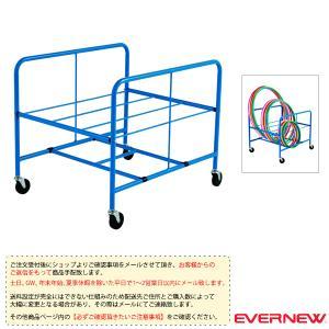 エバニュー 体操設備・備品  [送料別途]体操リングラック(EKD176)|sportsplaza