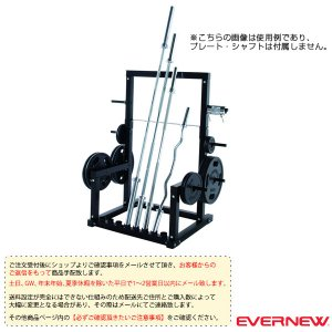 エバニュー オールスポーツ設備・備品  [送料別途]シャフトラック BK(ETB607)|sportsplaza
