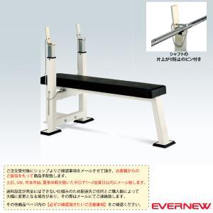 [エバニュー オールスポーツトレーニング用品][送料別途]ベンチプレススーパー2(ETB697)|sportsplaza